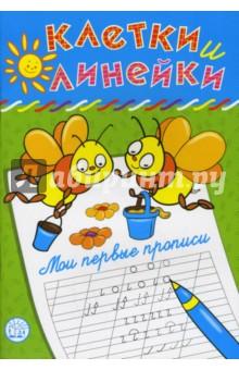 Клетки и линейки. Мои первые прописи. Пчелки