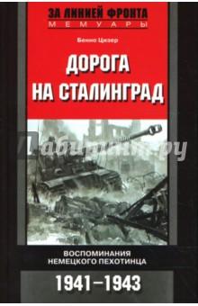 Дорога на Сталинград: Воспоминания немецкого пехотинца: 1941-1943 гг.