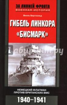 "Гибель линкора ""Бисмарк"". Немецкий флагман против британских ВМС. 1940-1941"