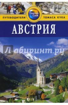 Австрия. Путеводитель