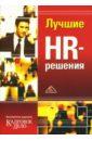 Лучшие HR-решения, Абакумов М. Н.