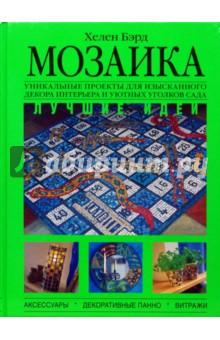 Мозаика. Лучшие идеи