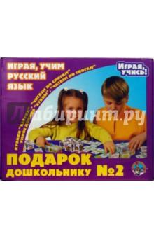 Настольная игра Подарок дошкольнику-2. Играя, учим русский язык