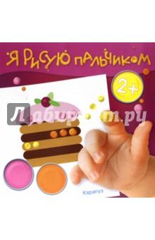 Альбом пальчикового рисования. День рожденья. Для детей от 2-х лет
