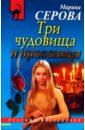 Серова Марина Сергеевна. Три чудовища и красавица