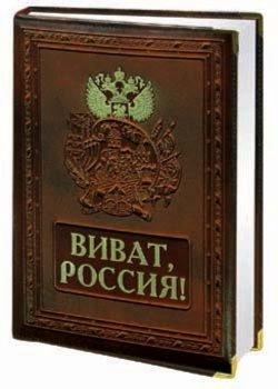 Иллюстрация 1 из 2 для Виват, Россия! (кожаный переплет) - Александр Мясников   Лабиринт - книги. Источник: Лабиринт