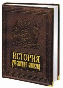 Иллюстрация 1 из 2 для История российского воинства   Лабиринт - книги. Источник: Лабиринт