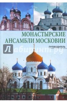 Монастырские ансамбли Московии. Путеводитель