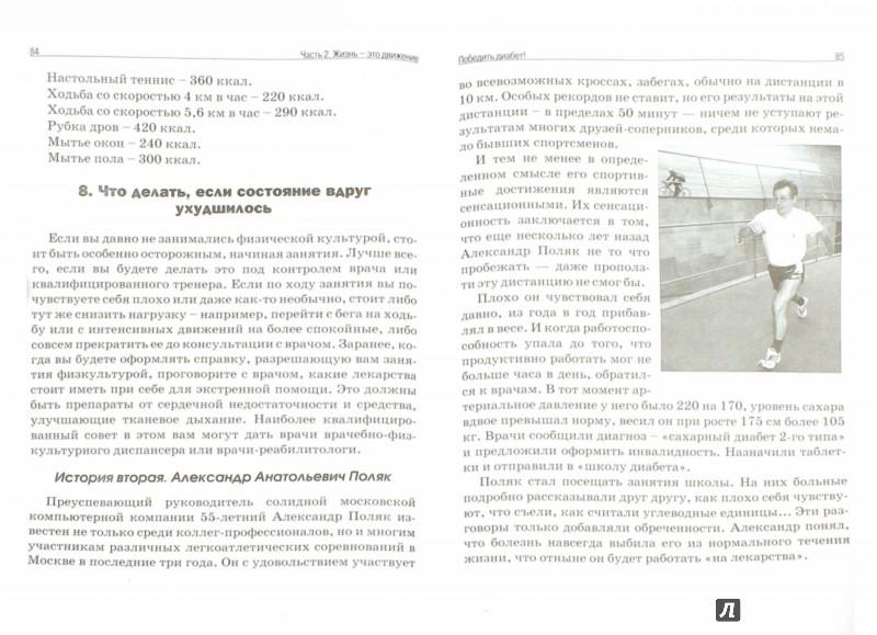 Иллюстрация 1 из 16 для Победить диабет - Татьяна Батенева | Лабиринт - книги. Источник: Лабиринт