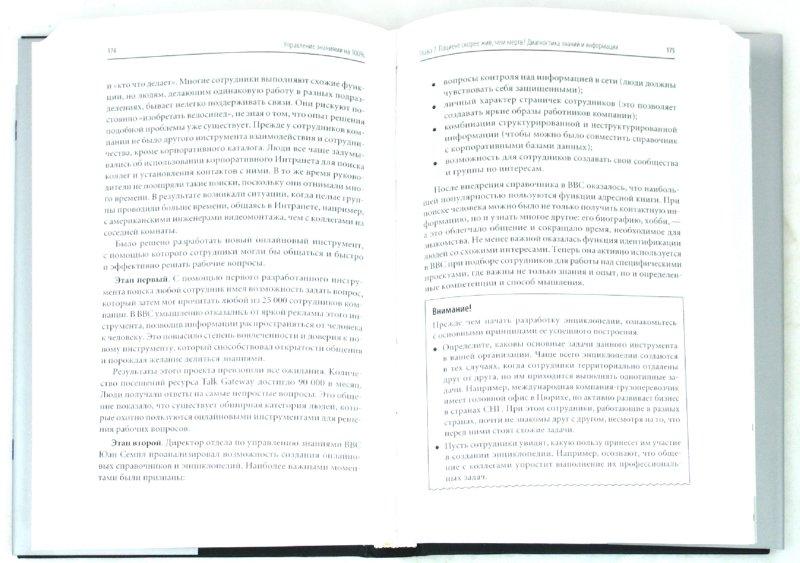 Иллюстрация 1 из 6 для Управление знаниями на 100%: Путеводитель для практиков - Мария Мариничева | Лабиринт - книги. Источник: Лабиринт