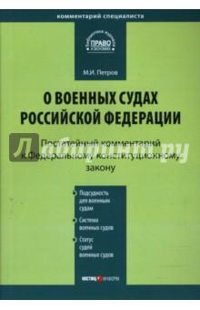 Комментарий к Федеральному конституционному закону О военных судах РФ (постатейный)