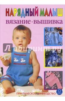 Нарядный малыш. Вязание. Вышивка