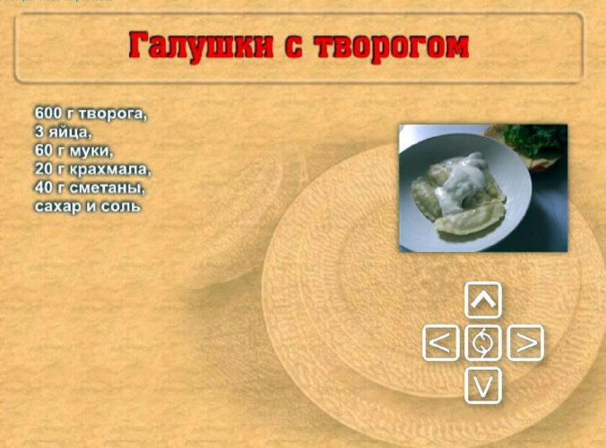 Иллюстрация 1 из 4 для 100 простых рецептов украинской кухни (DVD) | Лабиринт - софт. Источник: Лабиринт