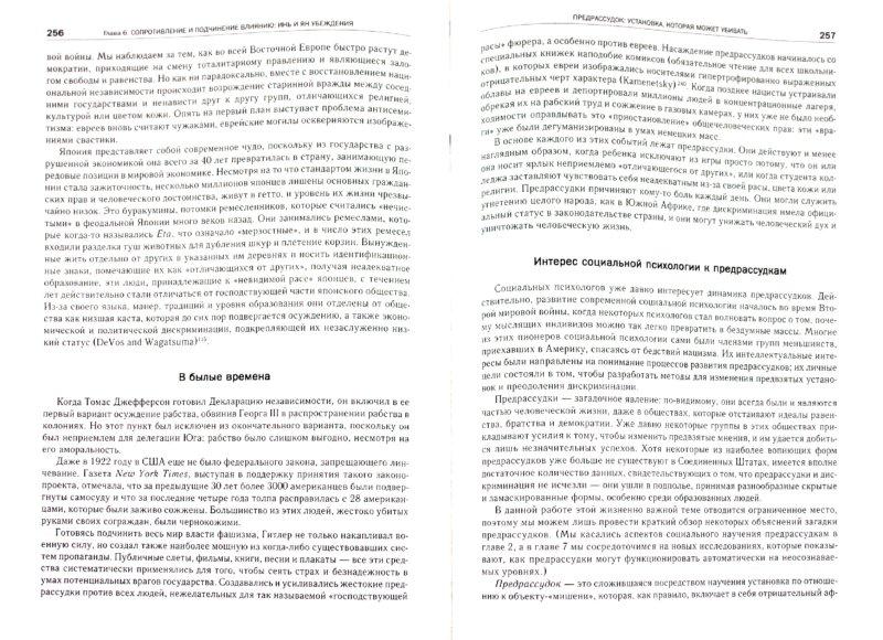 Иллюстрация 1 из 20 для Социальное влияние - Зимбардо, Ляйппе | Лабиринт - книги. Источник: Лабиринт