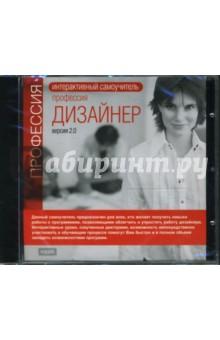 Профессия дизайнер. Версия 2.0 (CDpc)