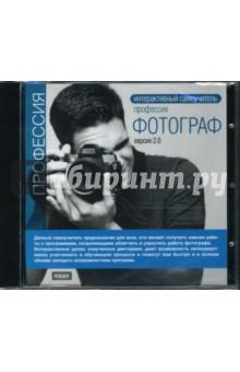 Профессия фотограф. Версия 2.0 (CDpc)