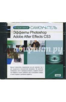 Интерактивный самоучитель. Эффекты Photoshop. Adobe After Effects CS3 (CDpc)