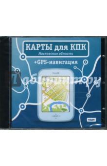 Карты для КПК+GPS-навигация. Московская область (CDpc)
