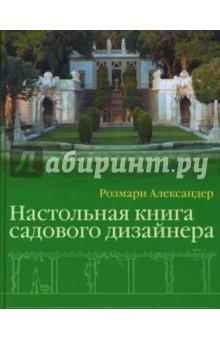 Настольная книга садового дизайнера