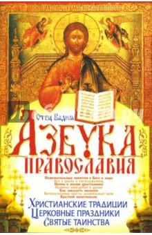 Азбука Православия