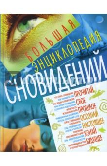 Большая энциклопедия сновидений