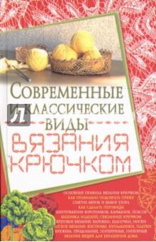 Белянская Людмила Борисовна Современные и классические виды вязания крючком