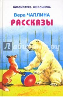 Чаплина Вера Васильевна Рассказы