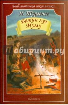 Тургенев Иван Сергеевич Бежин луг. Муму