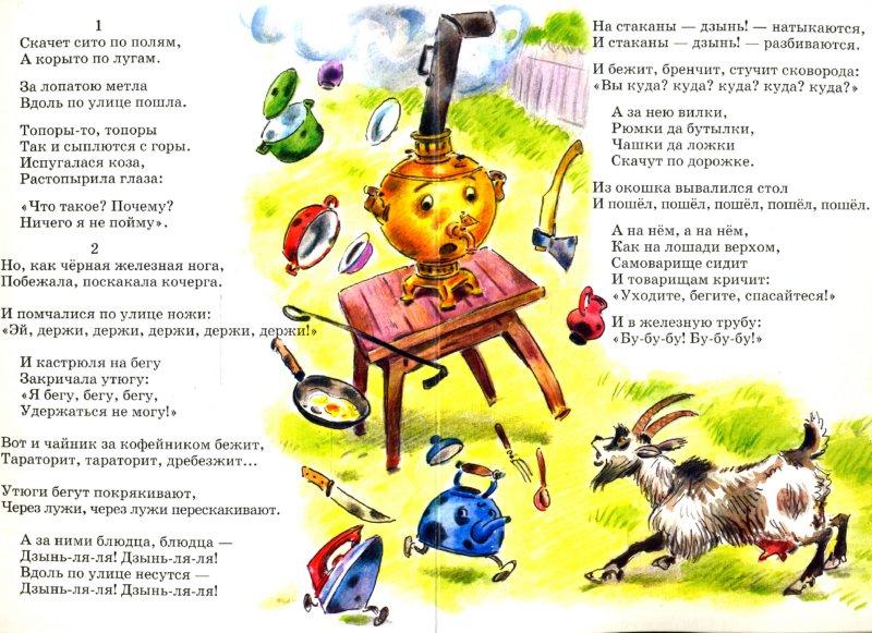 Иллюстрация 1 из 2 для Неваляшка: Федорино горе - Корней Чуковский | Лабиринт - книги. Источник: Лабиринт