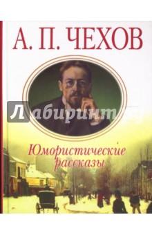 Чехов Антон Павлович Юмористические рассказы