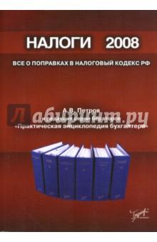 Налоги 2008