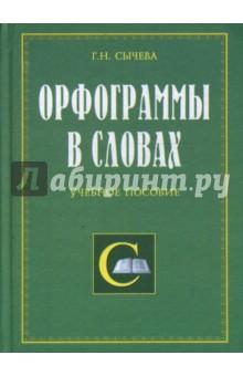 Сычева Галина Николаевна Орфограммы в словах