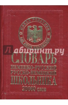 Немецко-русский русско-немецкий словарь школьника: 20 000 слов