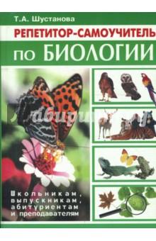 Шустанова Татьяна Анатольевна Репетитор-самоучитель по биологии