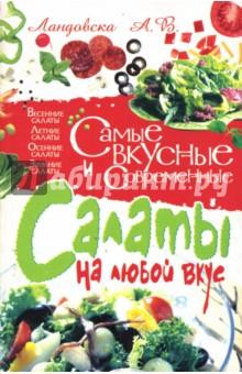 Ландовска Анна Самые вкусные и современные салаты на любой вкус