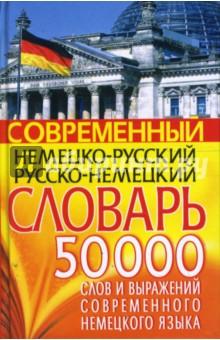 Современный немецко-русский русско-немецкий словарь: 50 000 слов и выражений