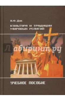 Дик Николай Францевич Культура и традиции мировых религий