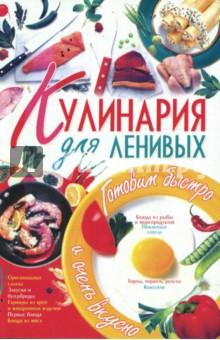 Жукова Ирина Николаевна Кулинария для ленивых.