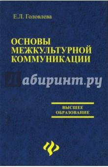 Головлева Елена Леонидовна Основы межкультурной коммуникации