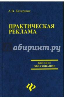 Катернюк Алексей Валерьевич Практическая реклама