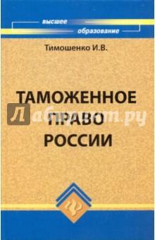 Тимошенко Иван Владимирович Таможенное право России