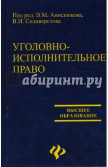 Анисимков Валерий Михайлович, Селиверстов Вячеслав Иванович Уголовно-исполнительное право