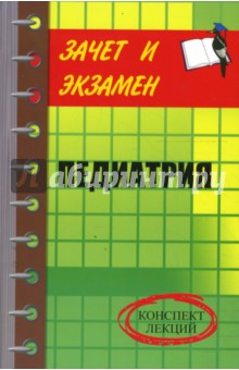 Лазарева Галина Юрьевна Педиатрия: Конспект лекций