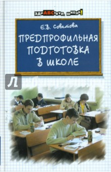 Советова Елена Викторовна Предпрофильная подготовка в школе