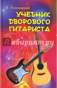 Разумовский Вячеслав Александрович Учебник дворового гитариста: версия № 1