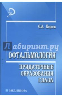 Короев Олег Алексеевич Офтальмология: придаточные образования глаза