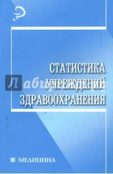 Сабанов Валерий Статистика учреждений здравоохранения