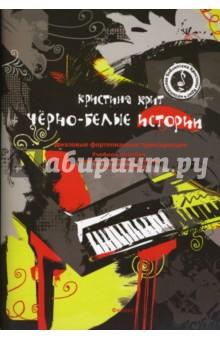 Крит Кристина Черно-белые истории: Джазовые фортепианные транскрипции