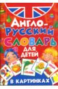 Англо-русский словарь для детей  ...