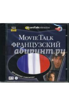 Movie Talk Французский (DVDpc)